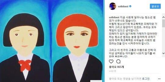 솔비 부산 여중생 폭행 사건
