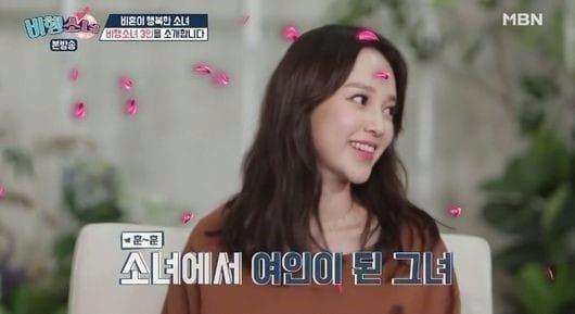 아유미. '비행소녀' 캡처