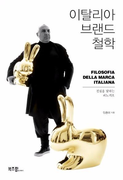 이탈리아 브랜드 철학(임종애. 부즈펌)