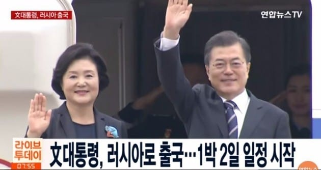 문재인 대통령 러시아로 출국 / 연합뉴스tv 캡처