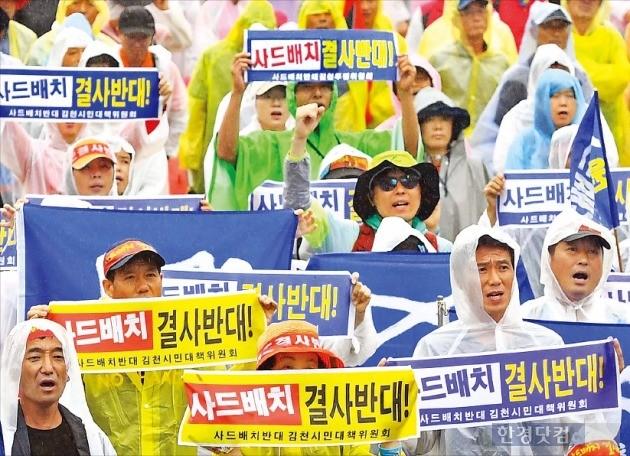 지난 8월15일 서울광장에서 열린 사드 반대 집회에 참가한 시민들. / 사진=한경 DB