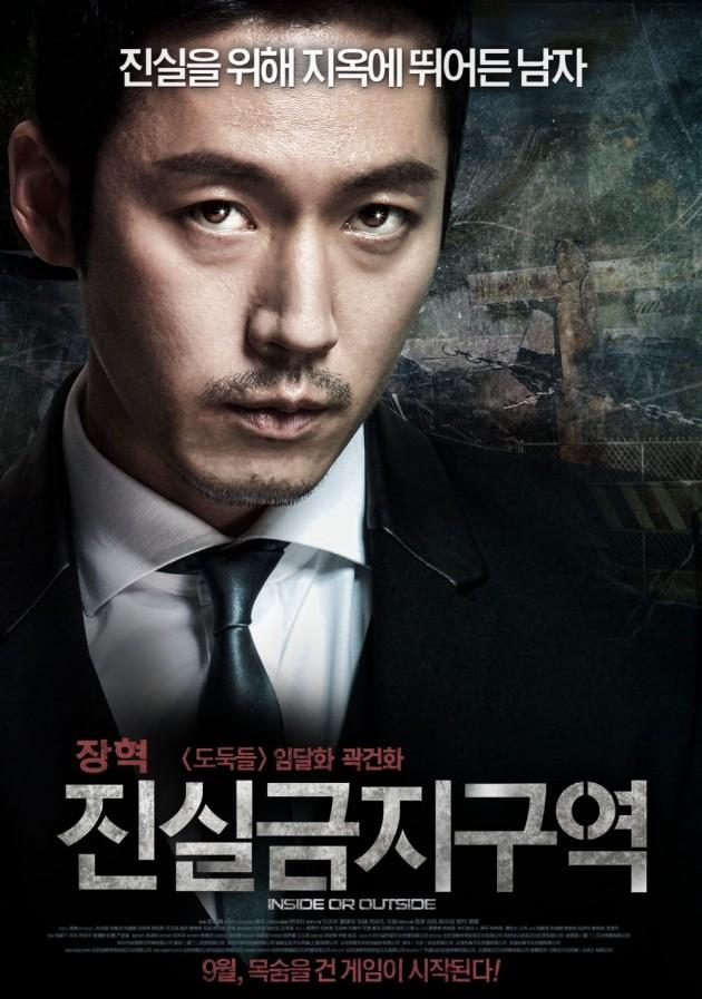 '진실금지구역' 장혁