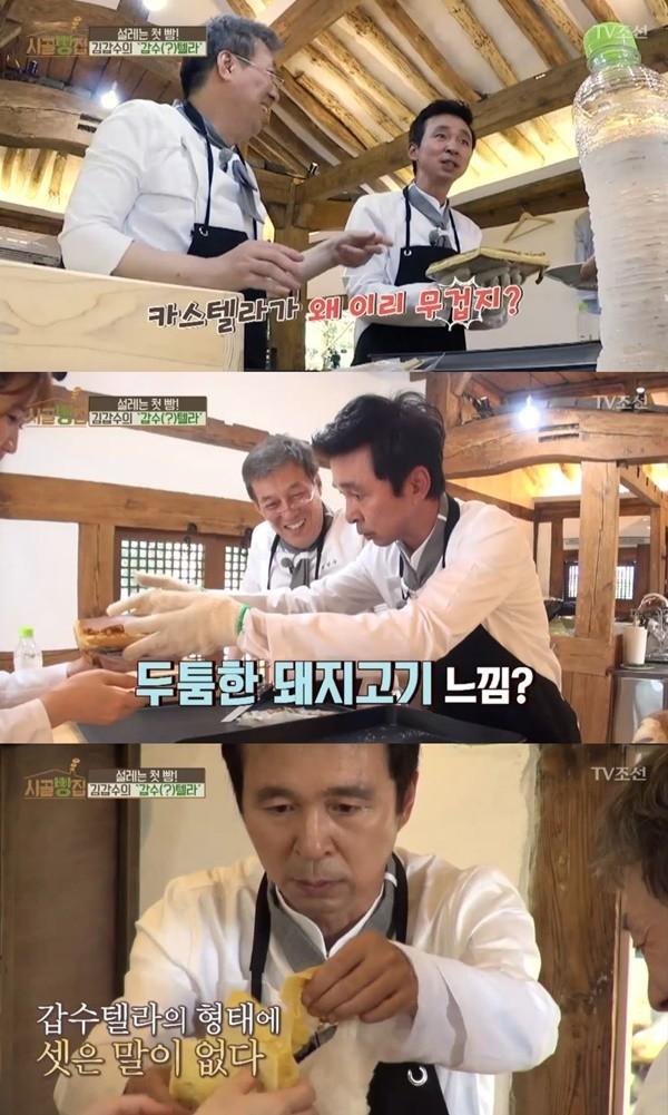 '시골빵집' 김국진