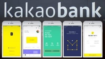 '카뱅' 열풍은 이제 시작… 카카오, 외국인·기관 동반 매수에 '고공행진'