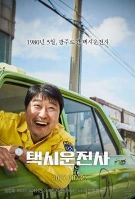 '택시운전사' 관객 1200만명 돌파…역대 한국영화 10위