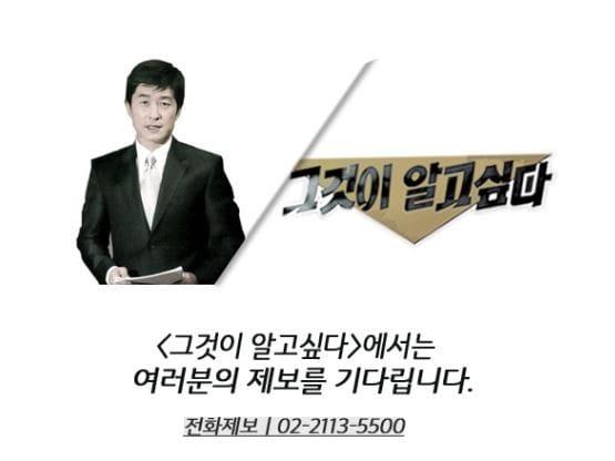 (자료 SBS 홈페이지 캡쳐)