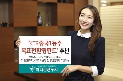 하나금융투자, KTB중국1등주목표전환형 펀드 판매