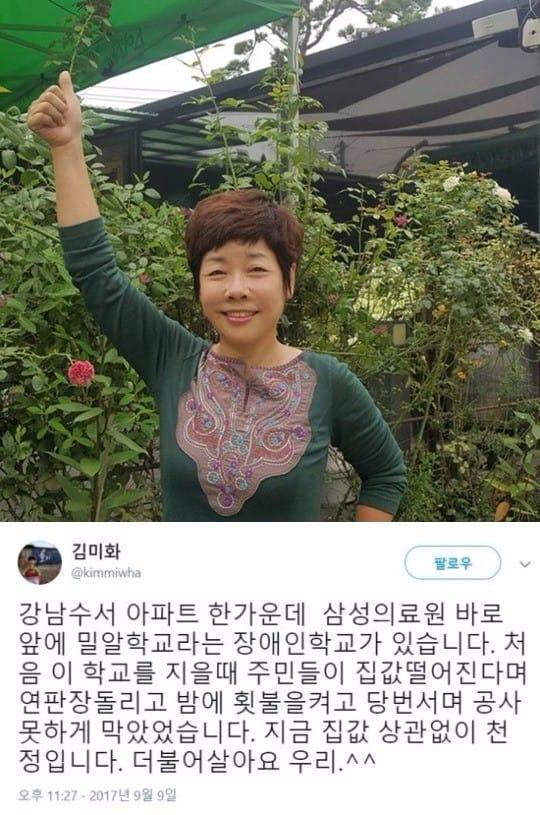 김미화 트위터