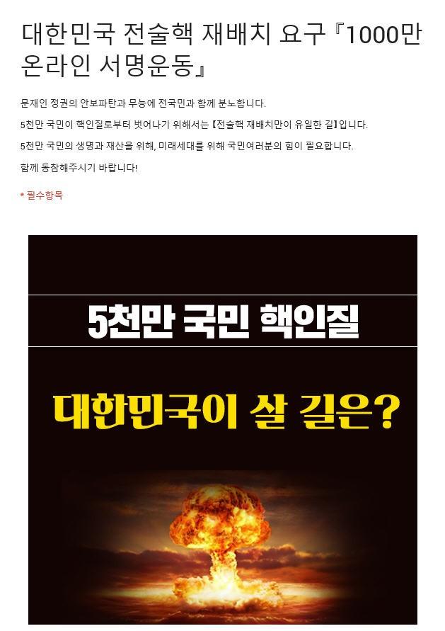 자유한국당 전술핵 재배치 서명운동