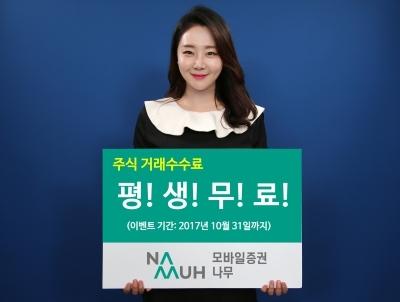 """NH證 """"모바일증권 나무, 평생 무료 이벤트로 신규 고객 10배 증가"""""""