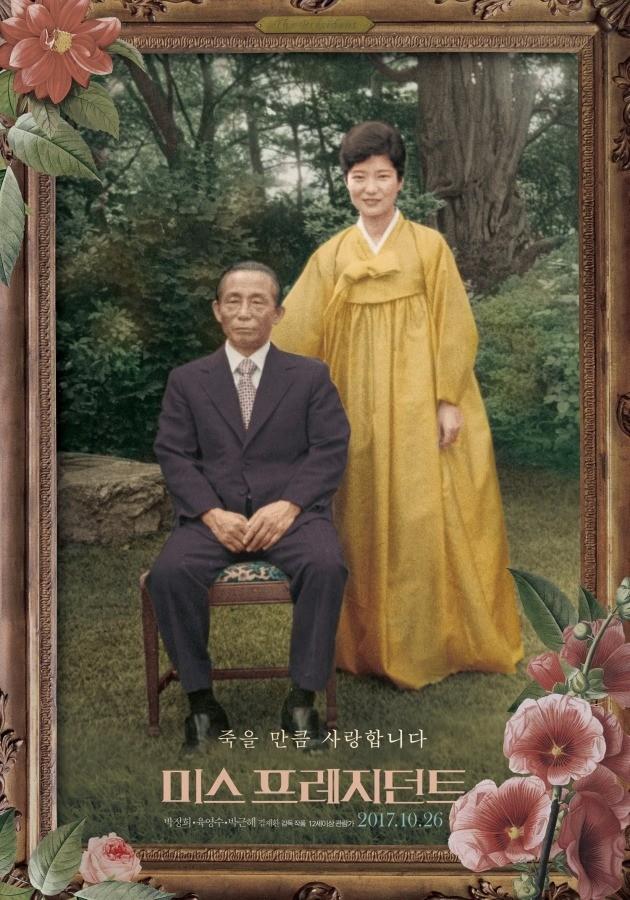 영화 '미스 프레지던트'  박정희 박근혜 전 대통령