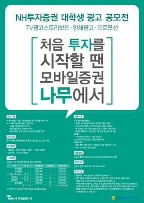 NH투자증권, 2017 대학생 광고 공모전 개최