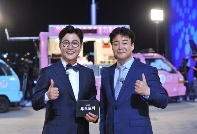 '백종원의 푸드트럭' 대박나자 '서바이벌 오디션'으로 재탄생
