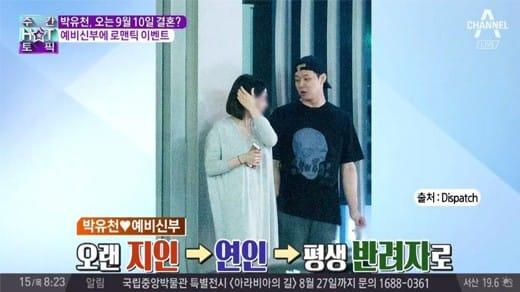 박유천 결혼 연기 황하나 / 사진 = 채널A 방송 캡처
