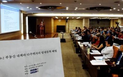 """강남 다주택자들의 여전한 고민…""""팔아? 5년 기다려?"""""""
