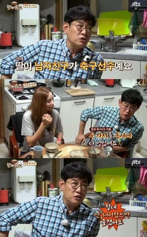 '한끼줍쇼' 이경규 이예림 김영찬