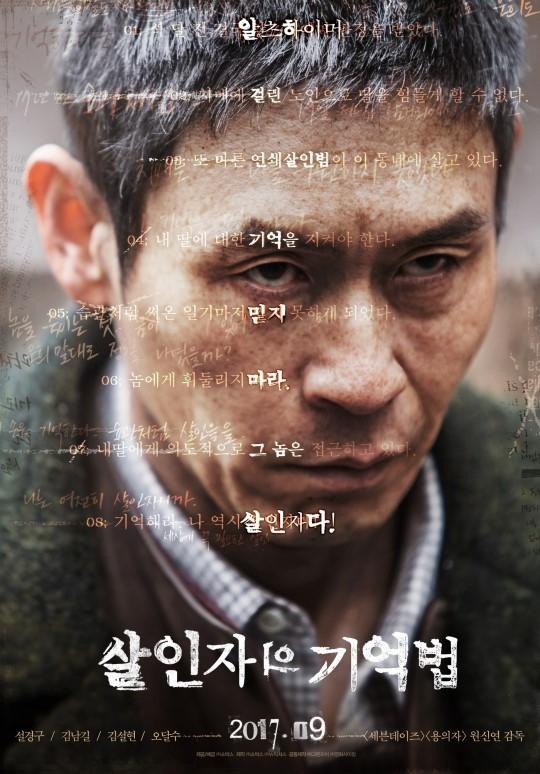 영화 '살인자의 기억법' 공식 포스터