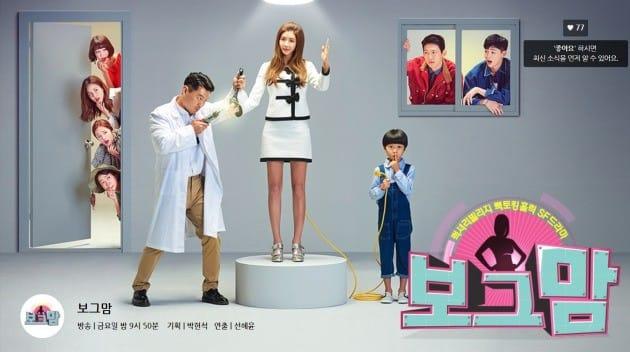 드라마 '보그맘'. 사진=MBC 홈페이지