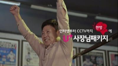 LG유플 '프로복서 창업 성공기' 광고, 조회수 150만건 돌파