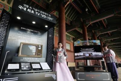 LG전자, OLED TV에 한국의 美 담는다…문화유산展 개최