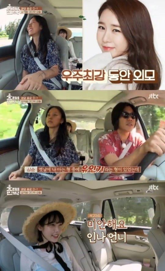 '효리네 민박' 아이유 유인나