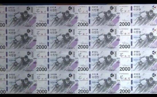2000원 지폐 예약 풍산화동양행 /사진=SBS 화면 캡쳐