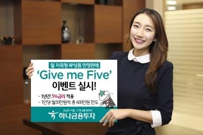 하나금융투자, 연 5% 금리 적용 특판RP 판매…김미파이브 이벤트