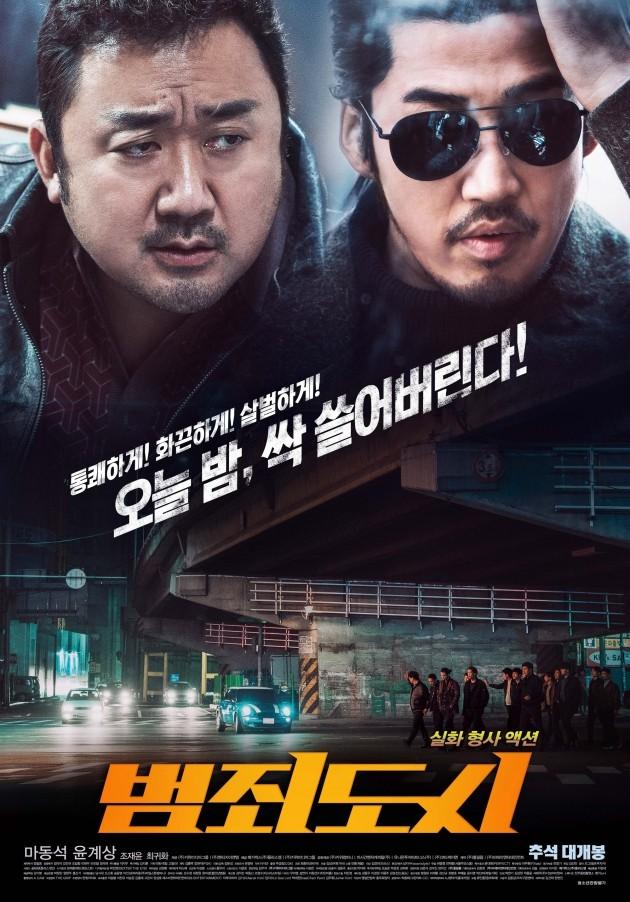 '범죄도시' 마동석 윤계상