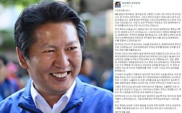 정청래 아들 성추행 사건 사과 /사진=정청래 페이스북