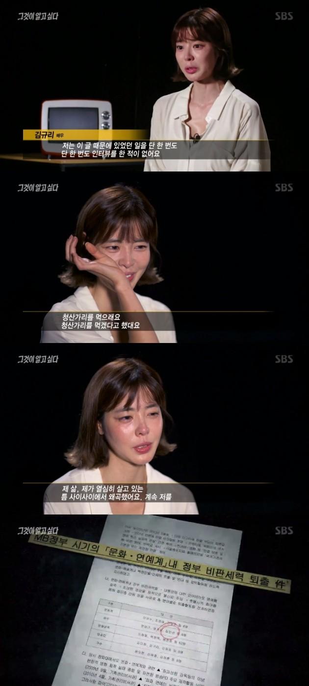 MB블랙리스트 중 한명으로 지목된 배우 김규리 '그것이 알고 싶다' 인터뷰 장면.
