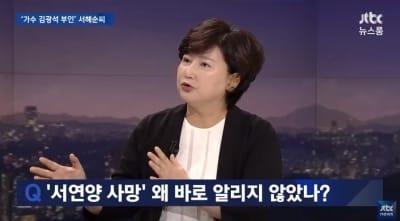 JTBC 뉴스룸 인터뷰 자청한 서해순…딸 사망 관련 의혹에 '횡설수설'