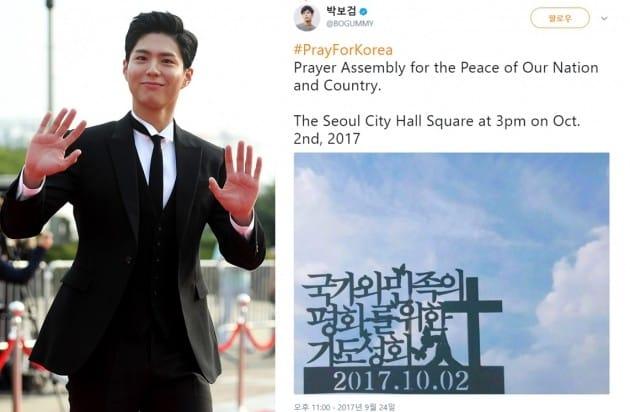 박보검 종교 논란