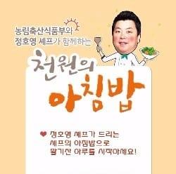 '천원의 아침밥' 한국외대에 '냉부해' 정호영 셰프 떴다