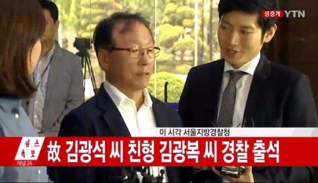 故김광석 친형 경찰 출석 / YTN 방송화면