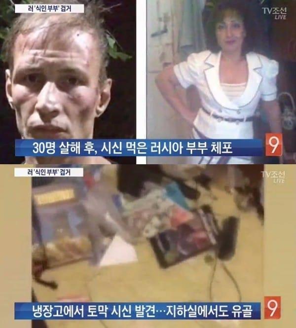 러시아 식인 부부 / TV조선 방송 캡처