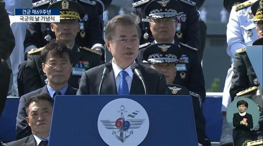 문재인 대통령 국군의날 기념식 / SBS 방송 캡처