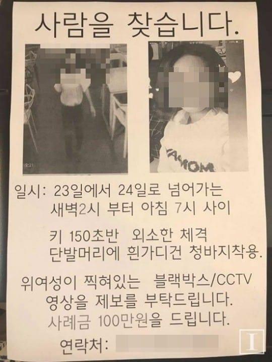 안동 실종 여성을 찾는 전단지 /사진=온라인커뮤니티
