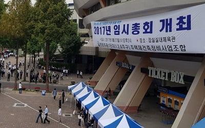 """재건축 수주전 과열에…국토부 """"입찰 참가 제한"""" 경고"""