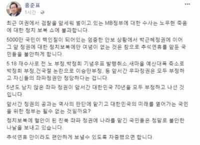 홍준표 페이스북 캡처 화면