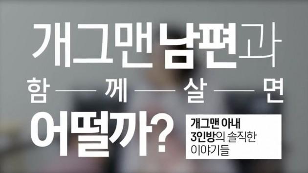 김재욱 정범균 황영진 부인 3인방의 수다_영상 문승호 기자