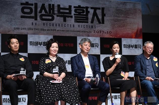 영화 '희생부활자' 제작보고회 / 사진=최혁 기자