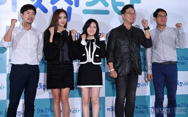 영화 이웃집 스타 언론시사회, 사진 / 최혁 기자