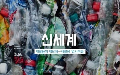 재활용의 재탄생…새활용 '업사이클'
