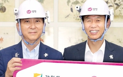 LG U+, 강원도에 IoT 헬멧 무상 지원