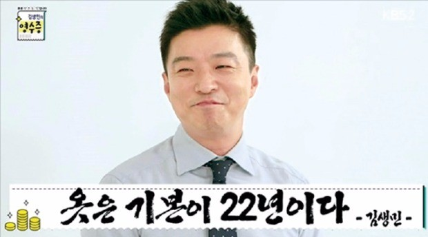 KBS 예능 프로그램 '김생민의 영수증'. KBS 제공