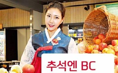 쇼핑몰 50% 할인에 캐시백…'추석엔 BC' 이벤트