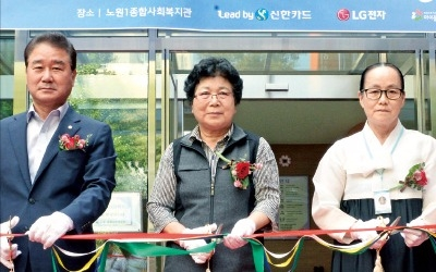 LG전자·신한카드 '아름인 도서관' 개관