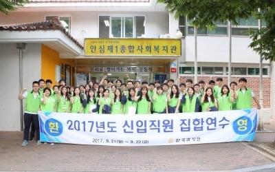 한국감정원 신입 직원, 추석 맞아 대구 복지관에서 무료급식 봉사활동 펼쳐