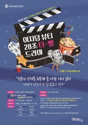대웅제약, 이지덤뷰티 '28초 드라마' 공모전