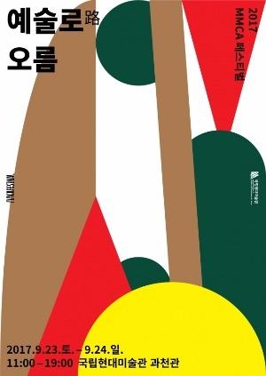 야외예술축제 <2017 MMCA 페스티벌:예술로路오름>23일 개최